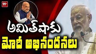 PM Modi and Amit Shah Uttar Pradesh Tour latest Updates | 99 TV Telugu