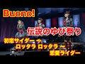 4K Buono!  伝説のゆび祭り  初恋サイダー ~ 恋愛ライダー  '12  歌詞付
