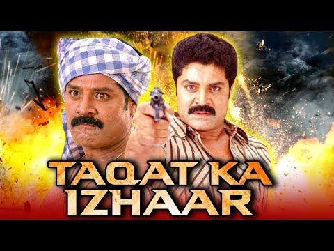 Taqat Ka Izhaar