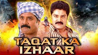 Taqat Ka Izhaar (Bhadrachalam) Hindi Dubbed Full Movie | Srihari, Sindhu Menon, Kota Srinivasa Rao