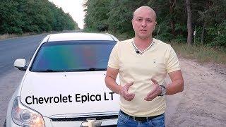 Железный ЭД!  Тест-драйвы и авто обзоры.  Chevrolet Epica LT