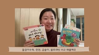 [육아 ep.2] 영유아 전집 구매 Y/N? 아이 책 …