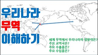 한국 무역 이해하면,  미중 무역전쟁, 일본 수출규제 …