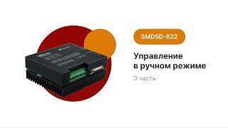 видео Блок управления шаговым двигателем SMD-42