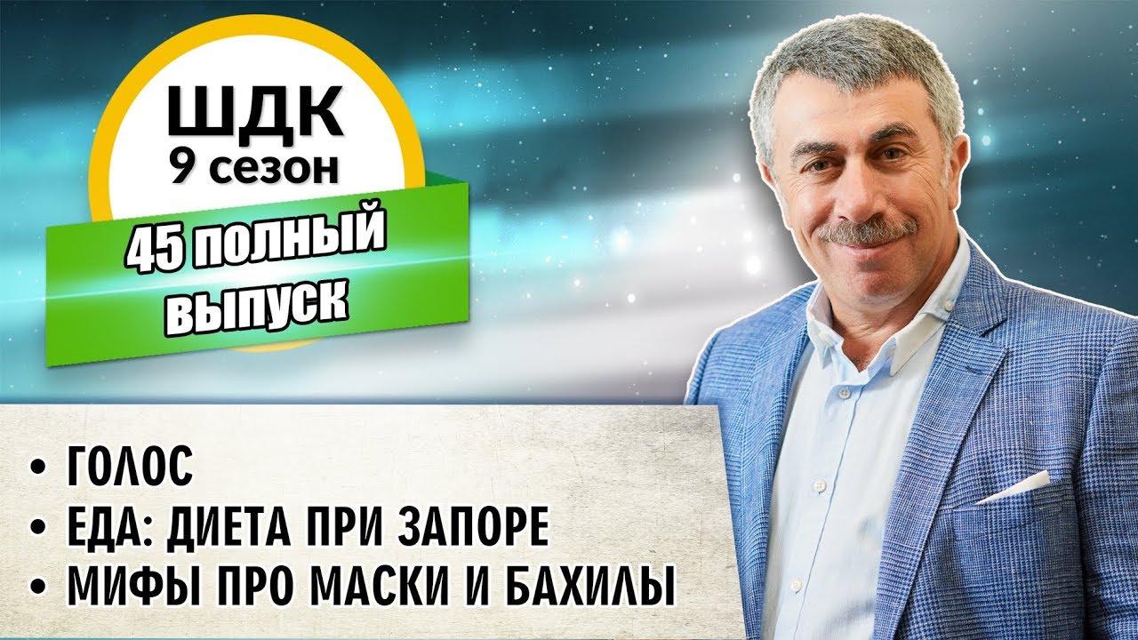 Школа доктора Комаровского - 9 сезон, 45 выпуск (полный выпуск)