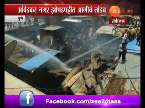 Pune Huge Fire In Ambedkar Nagar