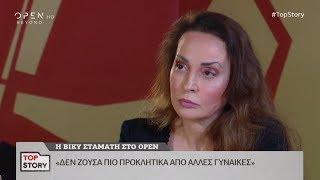 Βίκυ Σταμάτη για σπίτι στην Ακρόπολη: Δεν διώχτηκε καμία γυναίκα για κουρτίνες - Top Story | OPEN TV