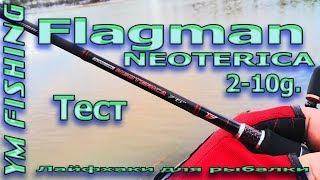 Спиннинг Flagman Neoterica 2.28м. 2-10г. Тест и обзор. YM fishing