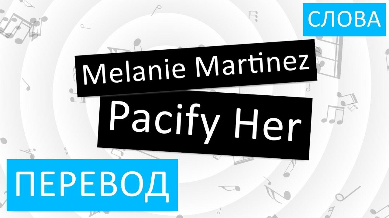 Скачать melanie martinez pacify her клип бесплатно.