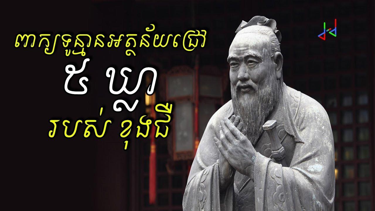 ទ្រឹស្តី៥ឃ្លា របស់ខុងជឺ ដែលផ្តល់អត្ថន័យដល់វីជិត - Kong Zi 5 Quote About Life
