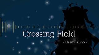 【おうた】crossing field / 宇佐美ユノ【SAO】