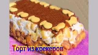 Торт из крекеров.Рецепт приготовления торта.