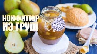 Конфитюр из груш — видео рецепт