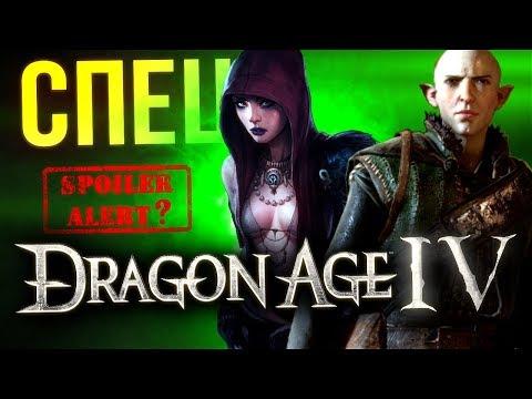 Dragon Age 4 СЛИЛИ? ПЕРВЫЕ ФАКТЫ об игре. Возможны спойлеры!