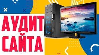 ✅ Аудит сайта ⟪ремонт компьютерной техники⟫