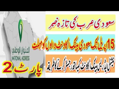 How to Register National Address in Saudi Arabia|Saudi Post | العنوان الوطنی | MJH Studio | Part2 |