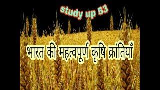 भारत की महत्वपूर्ण कृषि क्रांतियाँ
