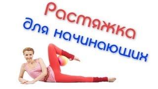 Растяжка для начинающих. Развитие гибкости ног и спины / Stretching for Beginners(http://gibkoetelo.ru http://link.gibkoetelo.ru http://vk.com/gibkoe_telo ------------------------------- КАК СОСТАВИТЬ ПОЛНОЦЕННУЮ ТРЕНИРОВКУ ..., 2013-07-08T23:22:14.000Z)