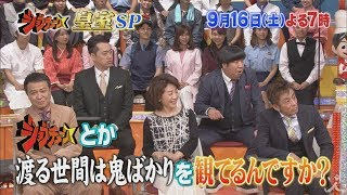 9月16日(土)よる6時55分『ジョブチューン』2時間SP予告映像 皇室を支え...
