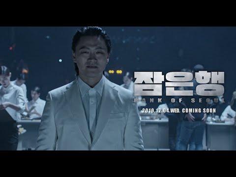 ⭐️주말의 띵화사⭐️ 첫 영화 '잠은행' 예고 공개! 이거 이말년씨리즈 맞나요...?