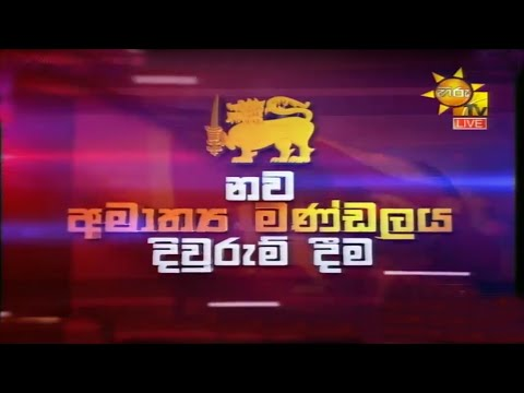 Inauguration of the Government Cabinet of Sri Lanka - Live Event (www.hirutv.lk)