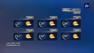 النشرة الجوية الأردنية من رؤيا 24-9-2017