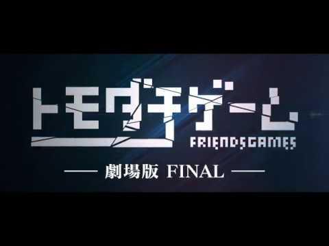 最終ゲームが始まる!映画『トモダチゲーム 劇場版FINAL』予告編
