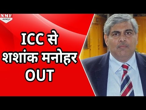ICC Chairman पद से Shashank Manohar का Resign, अभी 16 month का बचा था कार्यकाल