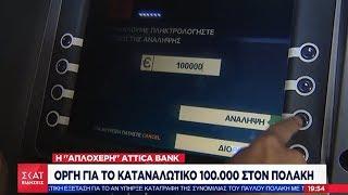 Ρεπόρτερ του ΣΚΑΪ αποκαλύπτει ότι δε μπορείς να σηκώσεις 100 χιλιάρικα από ΑΤΜ | Luben TV