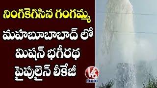 Mission Bhagiratha Water Pipeline Leak In Mahabubabad | V6 Telugu News