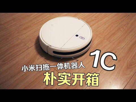 【神器宝贝】懒人一宝:小米扫拖一体机器人1C 开箱使用教程