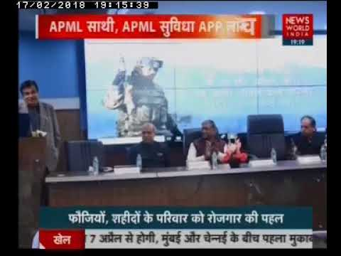 Media Coverage of the Launch of APML Sathi and APML Suvidha by Shri Nitin Gadkari