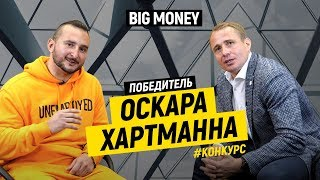 Победитель Оскара Хартманна | Big Money. Конкурс #21