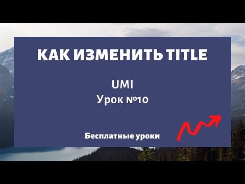 Как изменить Title в CMS UMI 🔥 SEO для начинающих, Title - Урок №12