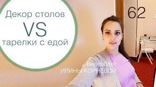 62 - Декор столов или тарелки с едой / Свадебный блог Ирины Корневой