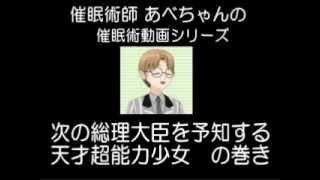 催眠術師 あべちゃん 「次の総理大臣を予知する超能力少女」の巻き