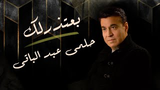 Helmy Abd Elbaqy - Baatezerlek ( Lyrics Video - 2021 ) حلمي عبد الباقي - بعتذرلك