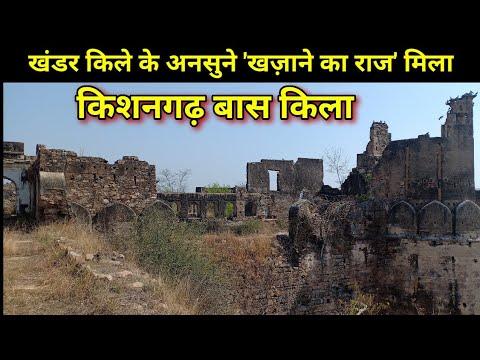 """   Kishangarh Bas fort    """"महाराजा जाट सूरजमल द्वारा बनवाया गया किशनगढ़ बास के किले को ।।"""