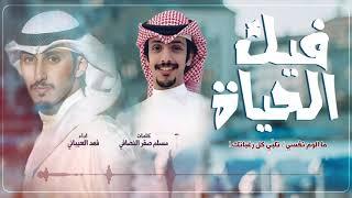 فيك الحياة   كلمات مسلم صقر النصافي   اداء وألحان فهد العيباني