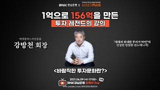 [LIVE 특강] 강방천 회장이 말하는 '바람직한 투자…