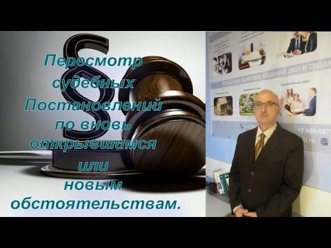 Пересмотр судебных Постановлений по вновь открывшимся или новым обстоятельствам.