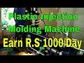 Project on plastic molding machine in hindi