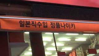 김영문교수의 창업학 동영상강좌(1073): 나이키모아(…