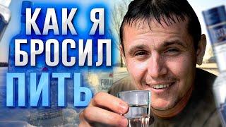 ПРО АЛКОГОЛЬ. Вся суть пьянства! Как бросить пить?(, 2013-06-03T20:22:42.000Z)