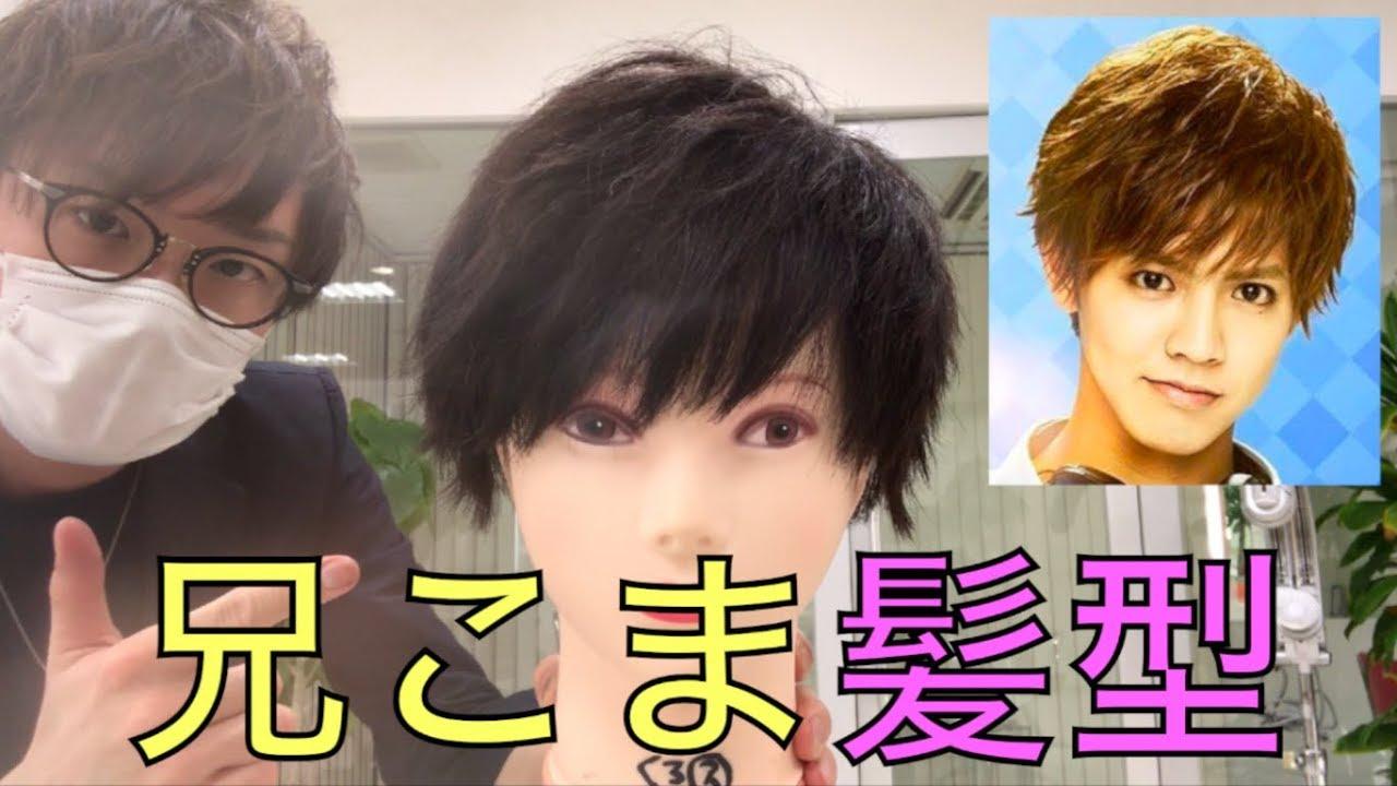 片寄涼太くん(兄こま)の髪型・ヘアセットのやり方【GENERATIONS】