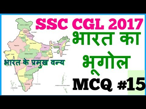 भारत के प्रमुख वन्य | indian forest for ssc cgl in hindi | indian geography MCQ part 15