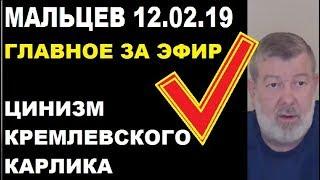 Мальцев 12.02.19 главное