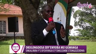 Minisitule ettongoza ebyuma eby'omulembe ebikaza eby'enyanja