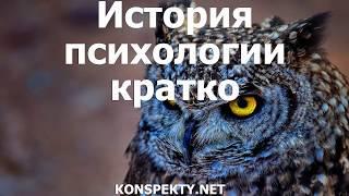 видео История психологии, история развития психологии