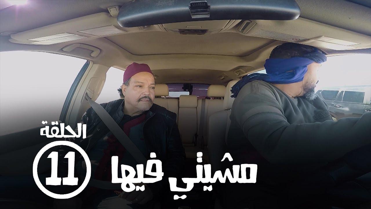 برامج رمضان - مشيتي فيها : الحلقة الحادية عشر - فركوس